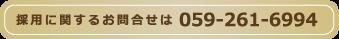 採用情報_03-min
